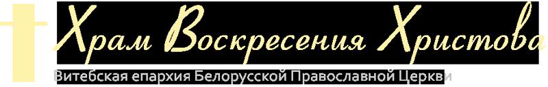 Храм Воскресения Христова в Витебске